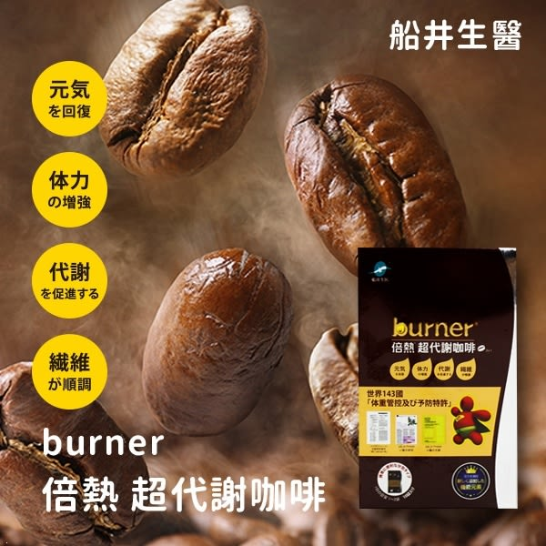 船井生醫 burner 倍熱 超代謝咖啡 10包/盒【櫻桃飾品】【29072】