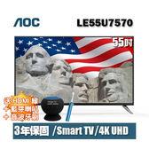 ★送3禮★美國AOC 55吋4K UHD聯網液晶顯示器+視訊盒LE55U7570