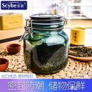 【避光】防潮奶粉儲物米粉罐帶蓋家用透明玻璃瓶茶葉密封罐子ATF  享購