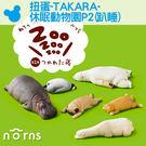 【扭蛋-TAKARA-休眠動物園P2(趴...