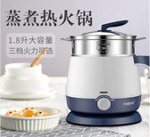 電煮鍋1-2人3多功能學生宿舍電熱小鍋家用煮面蒸鍋迷你小電鍋·Ifashion