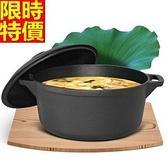 鑄鐵鍋-燉湯煲湯融合傳統製作工藝持久耐溫通用悶湯鍋66f38【時尚巴黎】