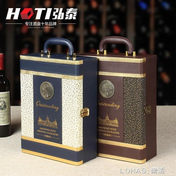 紅酒盒皮盒雙瓶支裝包裝盒 菱格禮品盒子葡萄酒木箱酒具套裝 樂活生活館