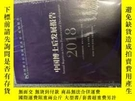 二手書博民逛書店中國博士後發展報告罕見2018Y21388 王修來 江蘇人民出版社 出版2018