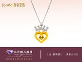 ☆元大鑽石銀樓☆J'code真愛密碼-真愛小公主*金+銀項鍊*
