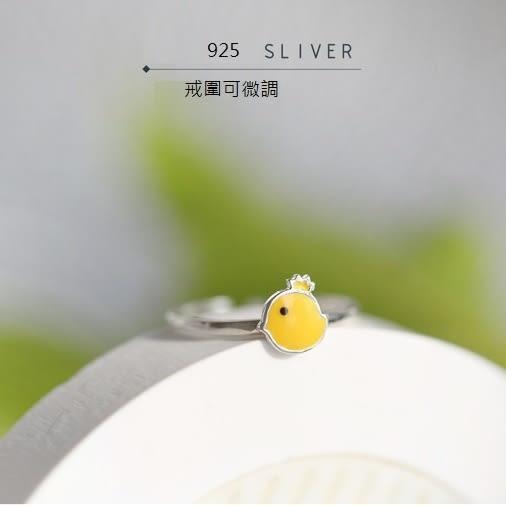 戒指 俏皮可愛皇冠小雞s925銀 開口可微調 戒指