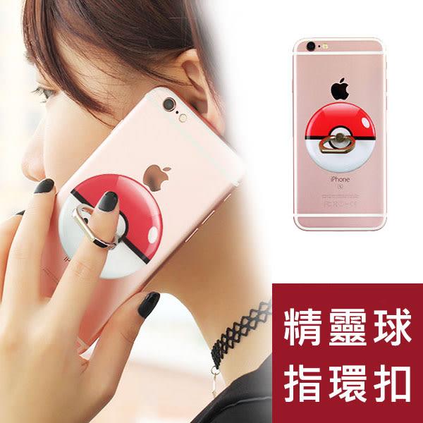 【大2入】精靈球指環扣/手機支架/精靈球/神奇寶貝球/寶可夢/Pokemon GO/口袋怪獸