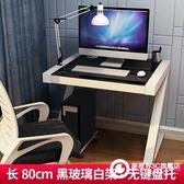 簡約現代 鋼化玻璃桌 家用辦公桌 簡易學習書桌寫字臺