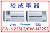 【高雄裕成電器‧分期0利率】國際牌Panasonic 右吹式窗型冷氣 CW-N22S2