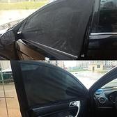 汽車用遮陽簾網玻璃車窗防蚊網紗紗窗氣車窗簾簾子車內擋光簾遮光 霓裳細軟
