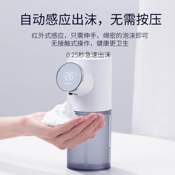 自動泡沫洗手機皂液器紅外線感應皂液器自動泡沫皂液器免接觸充電【快速出貨】