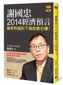 (二手書)謝國忠2014經濟預言:操弄熱錢的下場即將引爆
