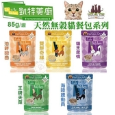 *WANG*【24包免運組】凱特美廚WERUVA《Cats in the Kitchen天然無穀貓餐包系列》85g 主食貓罐