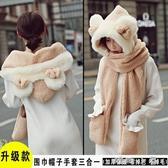韓國帽子圍巾一體手套三件套女冬天連帽韓版百搭冬季皮草加厚保暖 嬌糖小屋