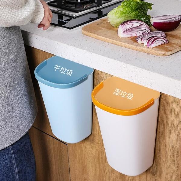 廚房垃圾桶掛式家用櫥櫃門專用小號廚余掛壁式壁掛式懸掛式收納桶 「韓美e站」