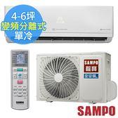 【SAMPO聲寶】4-6坪PICO PURE變頻分離式冷氣AU-PC28D+AM-PC28D