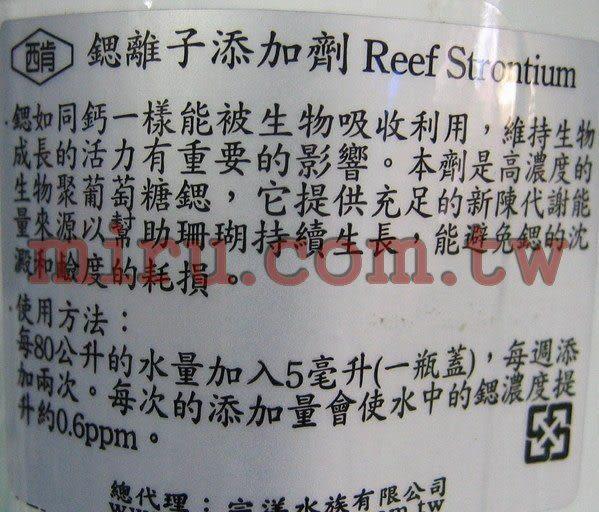 【西高地水族坊】美國原裝進口 西肯Seachem 鍶離子添加劑(250ml)