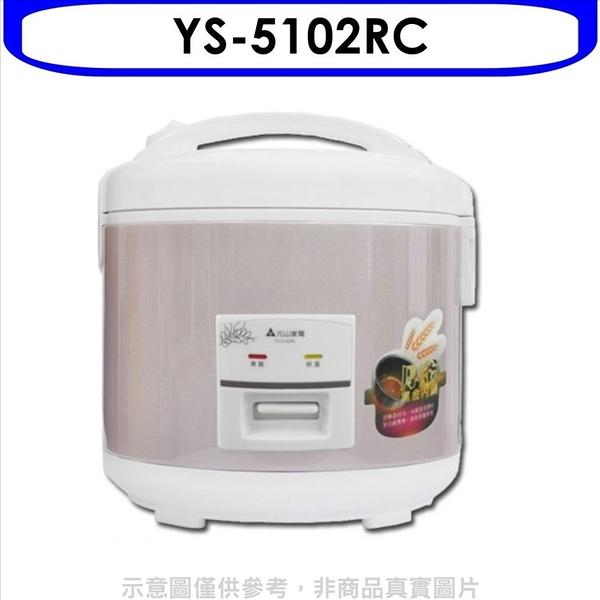 元山牌【YS-5102RC】10人份電子鍋 不可超取 優質家電