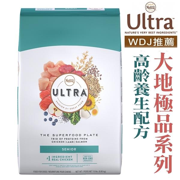 ◆MIX米克斯◆美士Nutro Ultra.新大地極品系列-高齡犬配方15磅(約6.82kg)