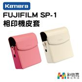 【和信嘉】Kamera FUJIFILM SP-1 相印機皮套 (附背帶) 台灣公司貨
