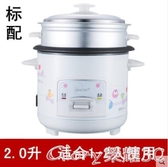 電飯鍋電飯煲飯鍋家用1小型2老式3迷你多功能半球普通一三角蒸米飯LX220V 特惠上市