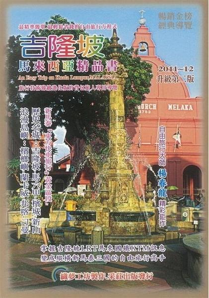 (二手書)吉隆坡 馬來西亞精品書