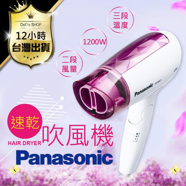 【現貨12H出貨】Panasonic新款!速乾吹風機 送哥德式護髮x1  國際牌