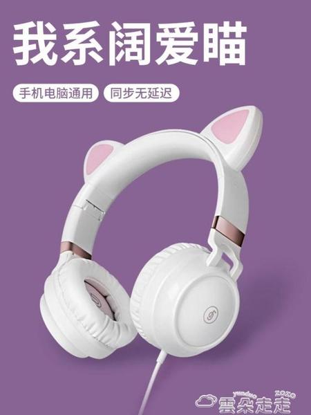 耳麥前行者頭戴式有線耳機電腦用臺式游戲電競帶麥帶話筒筆記本女生貓耳朵 雲朵