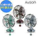 免運【AWSON】全金屬9吋復古風扇(AS-MAF901)(綠/酒紅)二色選(請備註顏色)