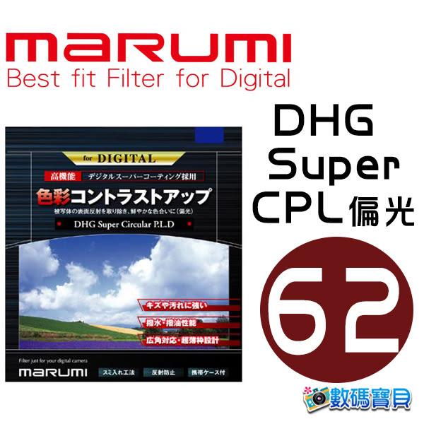 【免運費】Marumi DHG Super CPL 62mm 數位多層鍍膜偏光鏡 62 (超薄框,日本製,彩宣公司貨)