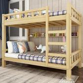 實木兒童床鬆木上下鋪高低床子母床雙層床上下床成人床宿舍床 『夢娜麗莎精品館』 YXS