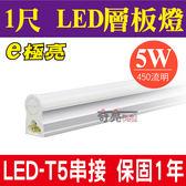 【奇亮科技】含稅  T5 1尺層板燈 LED層板燈 5W 燈管+燈座 一體成型 全電壓 串接燈照明CNS