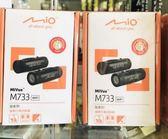 新款 公司貨附發票一年保固【送64G卡+附防水線】MIO M733 WIFI Plus版 防水 機車行車記錄器