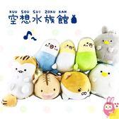 Hamee 正版授權 空想水族館 日本療癒系 6吋 絨毛娃娃 玩偶吊飾 企鵝 鸚鵡 貓咪 (任選) HT-KS001