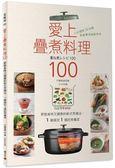 (二手書)愛上疊煮料理100:節能省時又健康的新式烹調法,1 鍋搞定1 週的常備菜