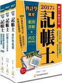 106年記帳士專業科目套書(二版)