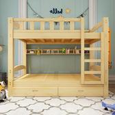 高低床 上下納木床大人高低床兒童子母床全納木成年學生宿舍上下床雙層床T