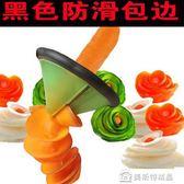 蔬菜沙拉卷花創意水果器雕花器黃瓜蘿卜螺旋切片器切花樣工具刀 美斯特精品