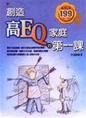 (二手書)創造高EQ家庭的第一課