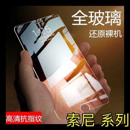 【萌萌噠】SONY Xperia1/5/10 III (三代) 兩片裝+四角殼 9H非滿版 高清透明鋼化膜 螢幕保護膜+殼