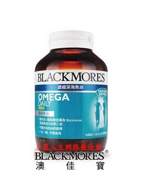 BLACKMORES澳佳寶 濃縮深海魚油Omega Daily 90顆 (效期2021.4.1)