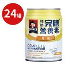 桂格 完膳營養素-原味含纖配方 (250...