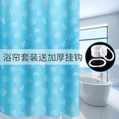 衛生間浴簾桿浴簾套裝浴室防水加厚防霉隔斷簾送免打孔伸縮桿-Ifashion YTL