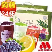 新口味上市(免運)MOS摩斯漢堡_ 蒟蒻精裝禮盒2入組【12杯/盒】葡萄/蜂蜜檸檬/葡萄柚 任選