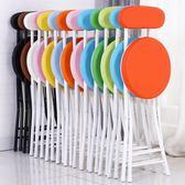 時尚摺疊椅子凳子家用靠背椅休閒餐椅宿舍凳高圓凳便攜簡易小板凳 WD一米陽光