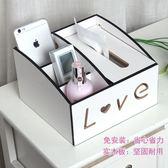 紙巾盒 免安裝實木多功能紙巾盒 客廳家用客廳茶幾桌面手機遙控器收納盒【小天使】