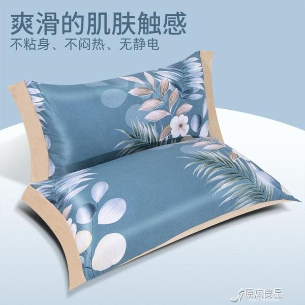 枕套 枕套一對裝大號冰天絲高檔枕頭套40X60【快速出貨】