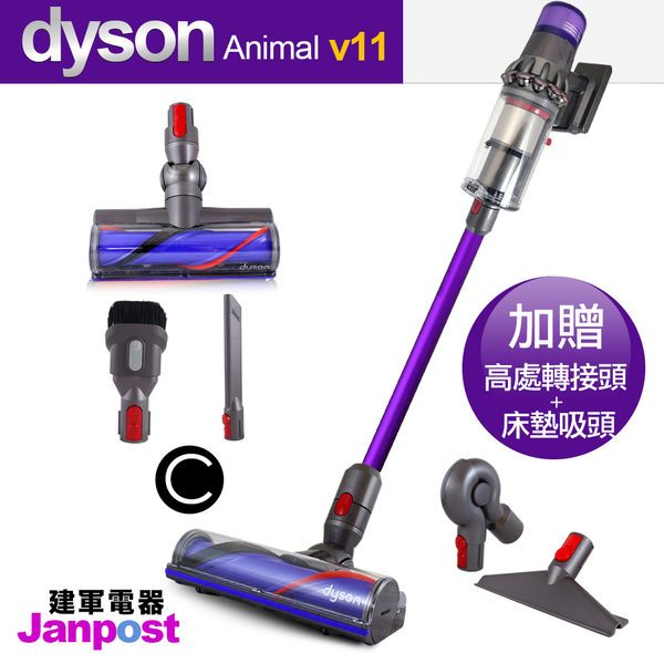 Dyson 戴森 V11 SV14 Animal motorhead 無線手持吸塵器/五吸頭組/建軍電器