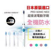 (六件組)日本PRO SONIC NEO超音波電動牙刷(送替換刷頭x4(一年份)+專用刷頭蓋)-四色任選
