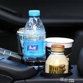 汽車車載車用車內多功能水杯水壺飲料手機眼鏡收納置物架杯架 道禾生活館